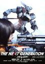THE NEXT GENERATION パトレイバー/第5章 [ 真野恵里
