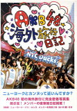 AKB48 - 海外旅行日记[AKB48 海外旅行日記]