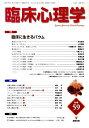臨床心理学(第10巻第5号) 特集:臨床に生きるバウム