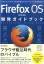 Firefox OS〈決定版〉開発ガイドブック [ 村岡正和 ]