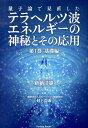 量子論で見直したテラヘルツ波エネルギーの神秘とその応用(第1巻(基礎編)) [ 新納清憲 ]