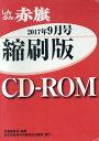W>しんぶん赤旗縮刷版CD-ROM(2017年9月号) (<CD-ROM>(Win版 )) [ 赤旗