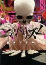 マトリズム ( 8) (ニチブンコミックス) [ 鈴木 マサカズ ]