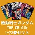 機動戦士ガンダムTHE ORIGIN 1-23巻セット
