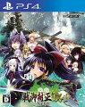 戦御村正DX - 紅蓮の血統 - 【豪華限定版】 PS4版の画像