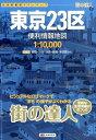 東京23区便利情報地図2版