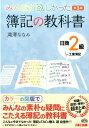 簿記の教科書日商2級工業簿記第3版 [ 滝澤ななみ ]