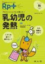 レシピプラス Vol.15 No.4  プロフェッショナルに聞いた!乳幼児の発熱 [ 伊藤直樹 ]