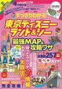 すっきりわかる東京ディズニーランド&シー 最強MAP&攻略ワザ - 楽天ブックス
