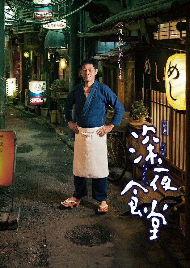 映画 深夜食堂 特別版【Blu-ray】 [ 小林薫 ]...:book:17428441