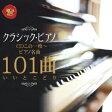 クラシック・ピアノCDこの1枚〜ピアノ名曲101曲いいとこどり [ (オムニバス) ]