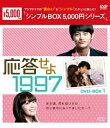 応答せよ 1997 DVD-BOX1 [ ソ・イングク ]