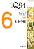 1Q84 BOOK3〈10月~12月〉後編