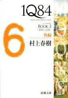 1Q84 BOOK3〈10月〜12月〉後編