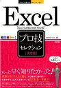 今すぐ使えるかんたんEx Excel [決定版] プロ技セレクション [Excel 2013/2010対応版] [ リブロワークス ]