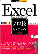 �������Ȥ��뤫��Ex Excel �η����ǡ� �ץ?���쥯����� ��Excel 2013/2010�б��ǡ�