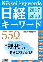 日経キーワード 2017-2018 [ 日経HR編集部 ]
