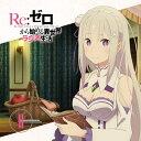 ラジオCD「Re:ゼロから始める異世界ラ [ 高橋李依 ]
