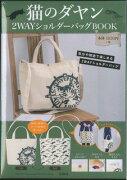 猫のダヤン2WAYショルダーバッグブック
