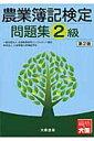 農業簿記検定問題集(2級)第2版 [ 全国農業経営コンサルタント協会 ]