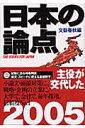 日本の論点(2005)