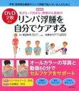 最新版 DVD2枚付き 乳がん・子宮がん・卵巣がん術後のリンパ浮腫を自分でケアする [ 廣田彰男 ]