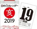日めくりカレンダー(B6)(2019年) ([カレンダー])