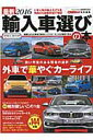 輸入車選びの本(2016)