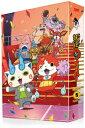 妖怪ウォッチ DVD-BOX5 [ 戸松...