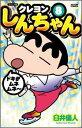 ジュニア版 クレヨンしんちゃん(8) [ 臼井儀人 ]