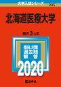 北海道医療大学 2020年版;No.205 (大学入試シリーズ) [ 教学社編集部 ]