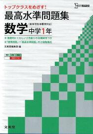 中学数学(数量・関数編 ... : 数学 中学 問題集 : 中学