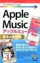 AppleMusic基本&便利技 (今すぐ使えるかんたんmini) [ オンサイト ]