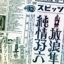 放浪隼純情双六 Live 2000-2003 [ スピッツ ...