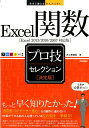 今すぐ使えるかんたんEx Excel関数 [決定版] プロ技セレクション[Excel 2013/2010/