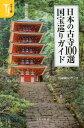 日本の古寺100選国宝巡りガイド カラー版 (宝島社新書) [ 日本神仏リサーチ ]