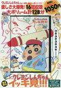 TVシリーズ クレヨンしんちゃん 嵐を呼ぶ イッキ見!!! オラはやっぱりフリーダム!いつでもどこでも書いちゃうゾ編 [ 臼井儀人 ]