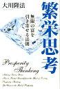繁栄思考 無限の富を引き寄せる法則 (OR books) [ 大川隆法 ]