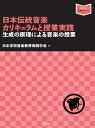 日本伝統音楽カリキュラムと授業実践 生成の原理による音楽の授業 (音楽指導ブック) [ 日本学校音楽