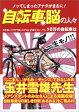 ショッピング自転車 自転車脳の人々 [ Team South East ]