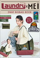 Laundry×MEI 2WAY BIG BAG BOOK