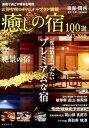 癒しの宿100選(2017-2018) 湯宿で過ごす特別な時間/お得な宿のオリジナルプラン 特集:絶