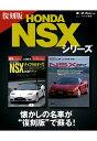【POD】復刻版 HONDA NSX シリーズ (ニューモデル速報 復刻版) 三栄書房