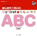�ҤȤ�ǤǤ��롡�Ϥ���ƤΤ�����(1)��My First ABC��DVD��