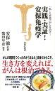 【バーゲン本】実践・実証!安保免疫学ー宝島社新書 [ 柴田 年彦 ]