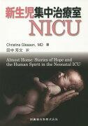 新生児集中治療室NICU