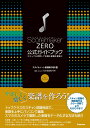 スコアメーカーZERO公式ガイドブック スキャナも活用して多様な楽譜を簡単に [ スタイルノート楽譜制作部 ] - 楽天ブックス