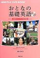 NHKテレビ DVDBOOK おとなの基礎英語 Season2