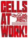 はたらく細胞 5(完全生産限定版)【Blu-ray】 [ 花...