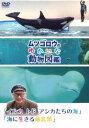 ムツゴロウのゆかいな動物図鑑 「イルカ トド アシカたちの海」/「海に生きる哺乳類」 [ 畑正憲 ]